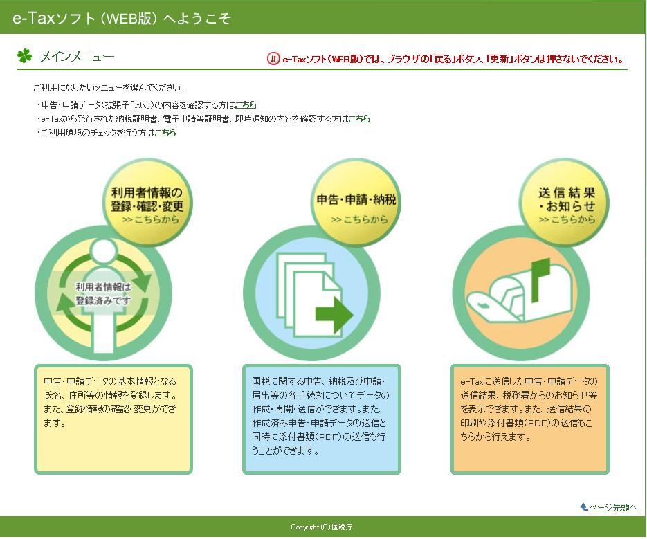 イータックスソフト2