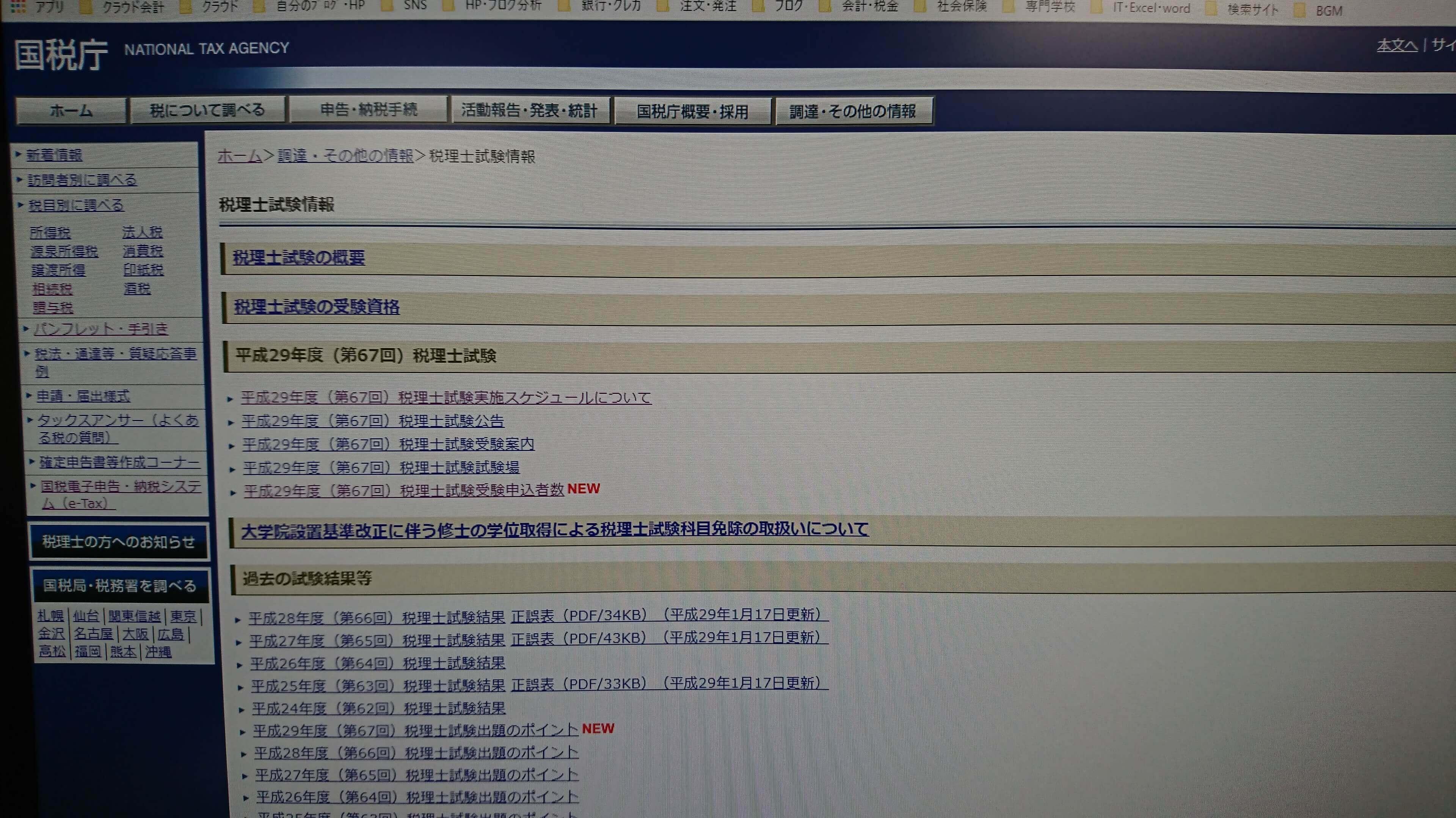 国税庁HP税理士試験