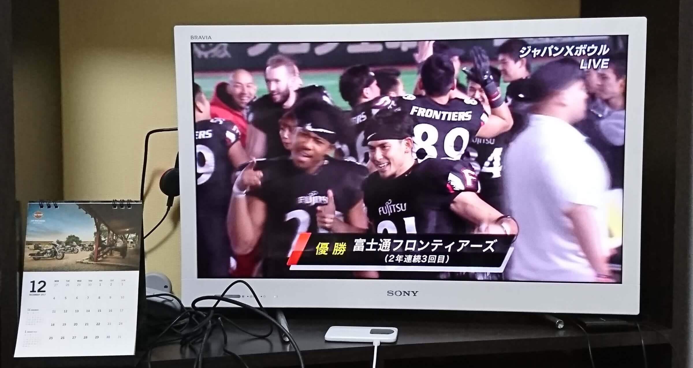 JXB富士通優勝