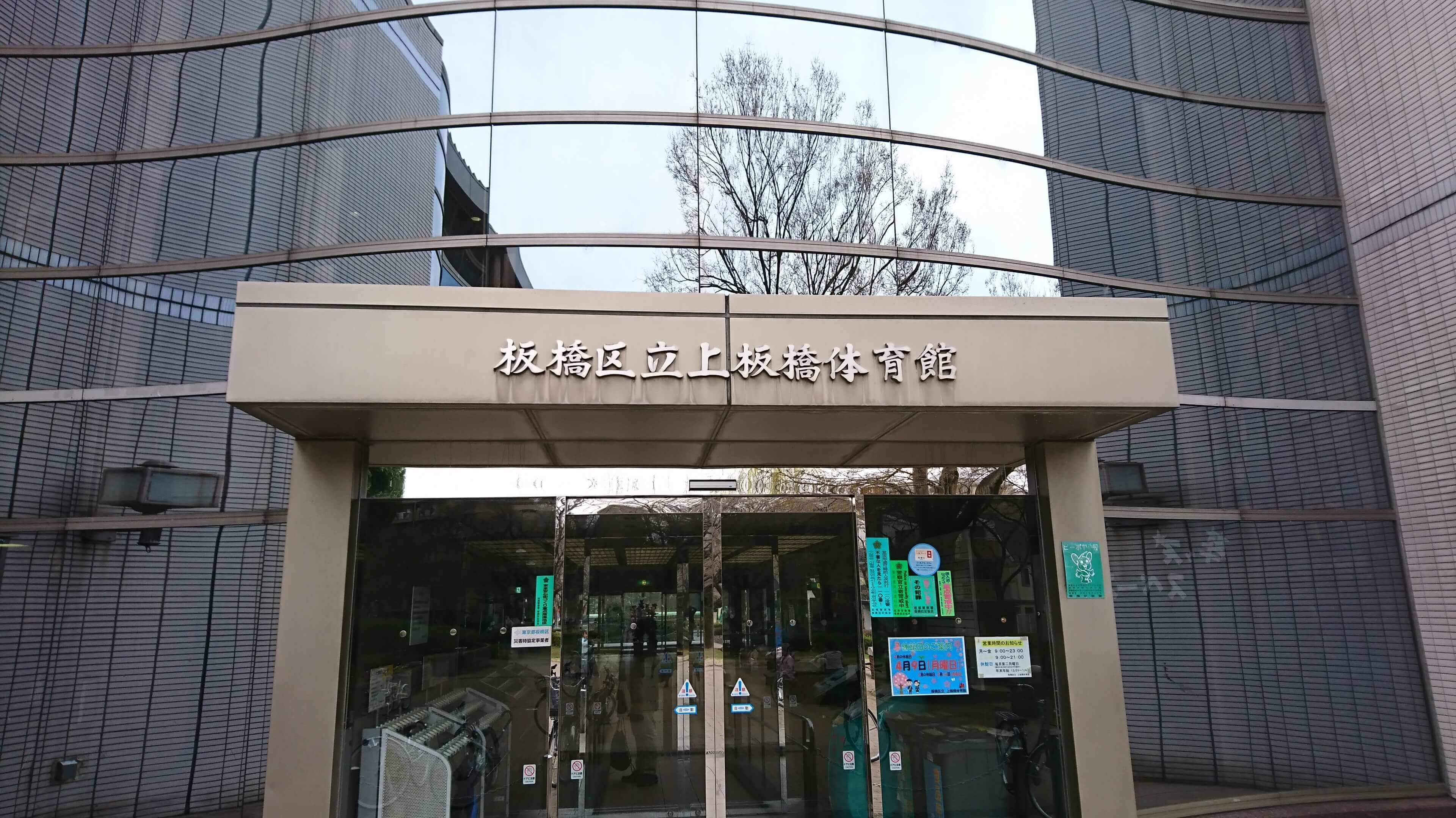 上板橋体育館
