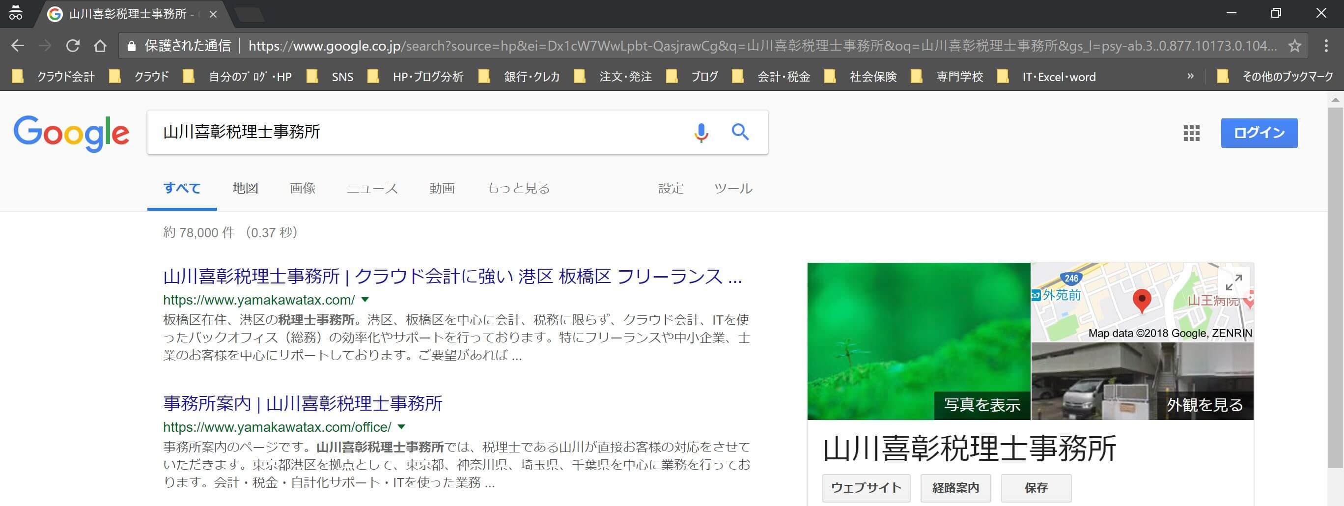 シークレットウィンドウ検索画面